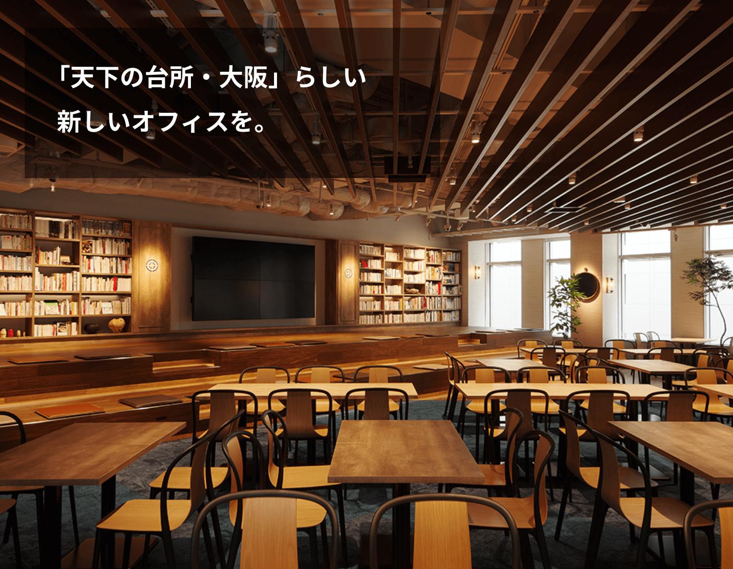 「天下の台所・大阪」らしい新しいオフィスを。